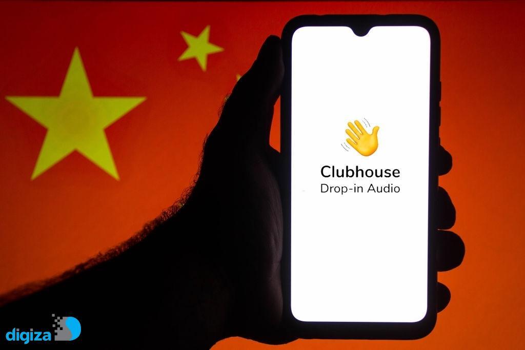 اپ Clubhouse هک شد
