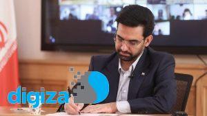 اینترنت نسل پنجم به شیراز هم رسید