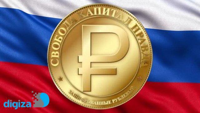 روسیه در پی ارز دیجیتالی