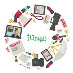 شرایط درج رپورتاژ آگهی دائمی در سایت دیجیتانو