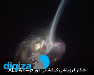 شکار فروپاشی کهکشانی دور توسط ALMA، همزمان با خاتمه یافتن تولد ستارههای جدید