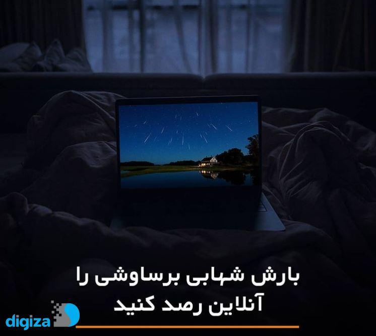 بارش شهابی برساوشی ۱۴۰۰ را آنلاین رصد کنید