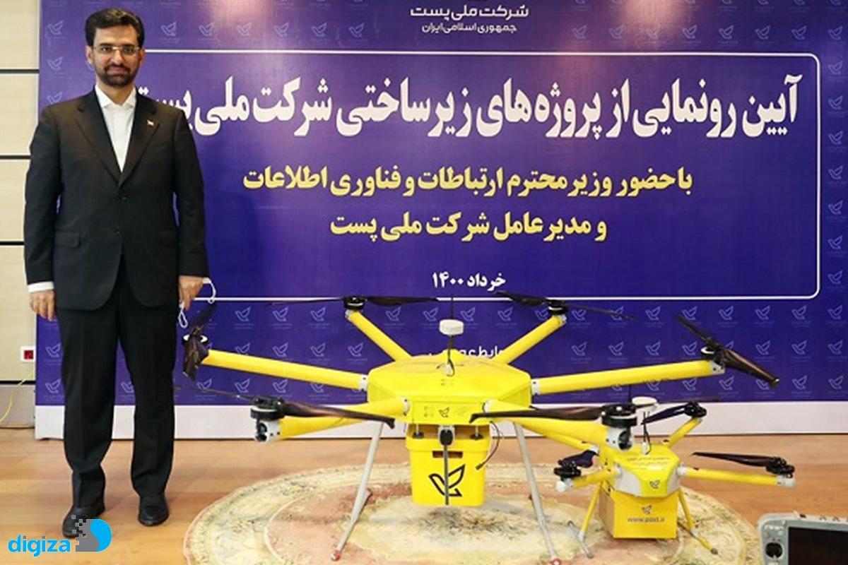 سرانجام پهپاد پستی ایرانی چی شد؟