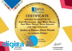 کسب جایزه طلایی مسابقات اختراعات سوئیس توسط محققان دانشگاه تهران